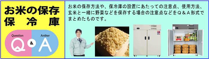 お米の保存・玄米保冷庫Q&Aこちら>>