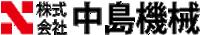 株式会社 中島機械