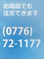 �����äǤ���ʸ�Ǥ��ޤ� TEL.0776-72-1177
