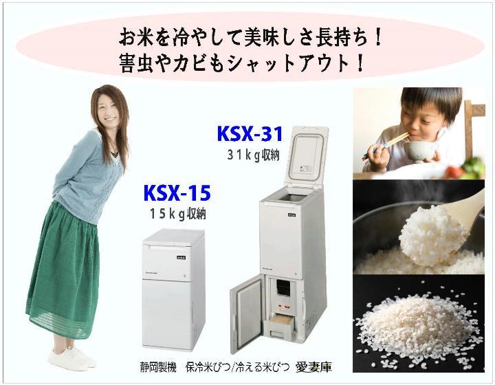 静岡製機保冷米びつ(冷える米びつ・白米計量保冷庫・クーラー米びつ・白米冷蔵庫)「愛妻庫」